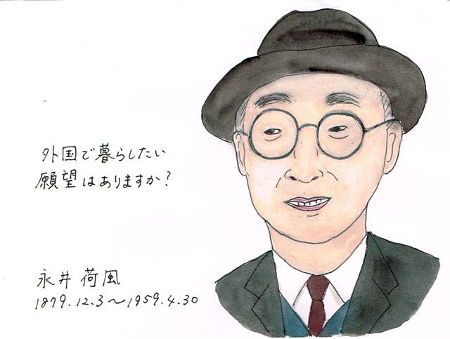 12月3日永井荷風