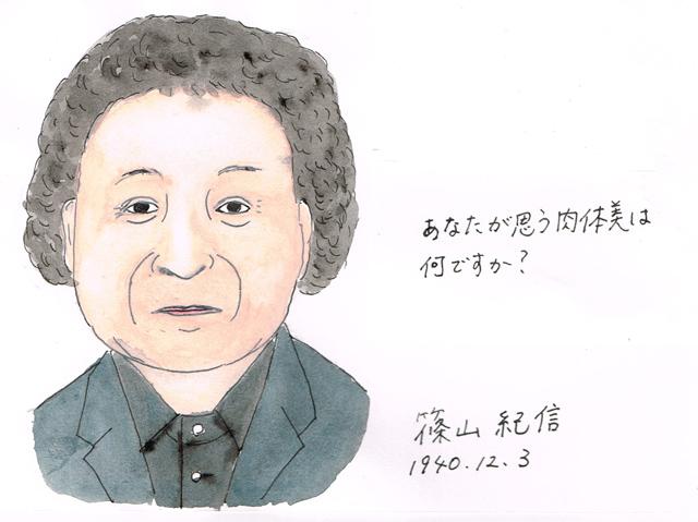 12月3日篠山紀信