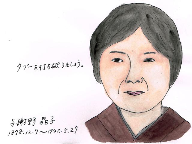 12月7日与謝野晶子