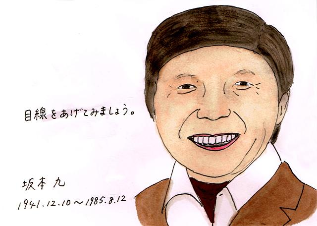 12月10日坂本九