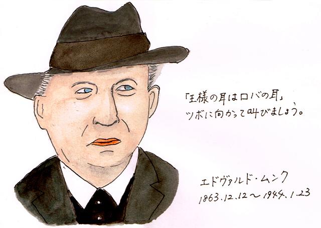 12月12日エドヴァルド・ムンク