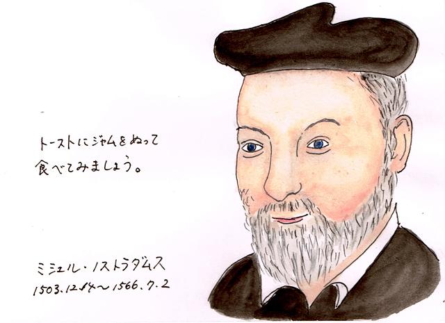 12月14日 ミシェル・ノストラダムス