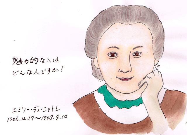 12月17日シャトレ夫人