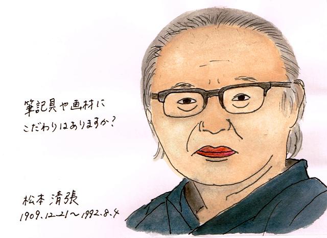12月21日松本清張