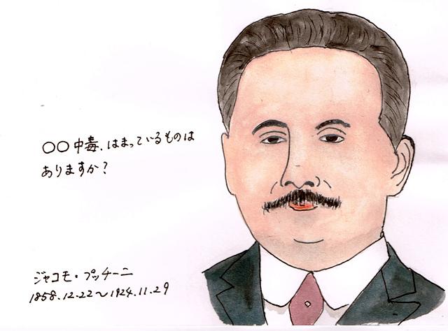 12月22日ジャコモ・プッチーニ