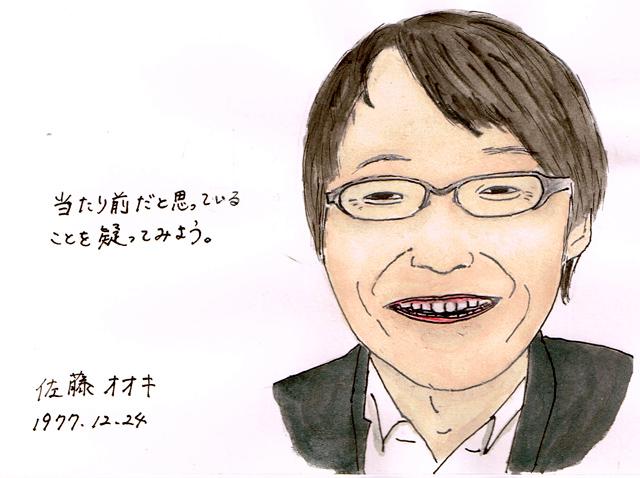 12月24日佐藤オオキ