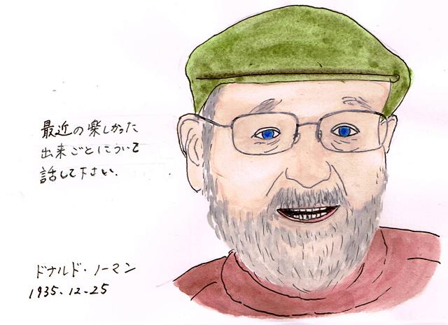 12月25日ドナルド・ノーマン