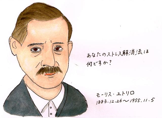 12月26日モーリス・ユトリロ