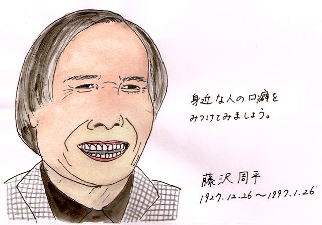 12月26日藤沢周平