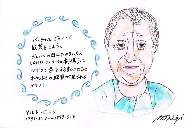 5月3日アルド・ロッシ