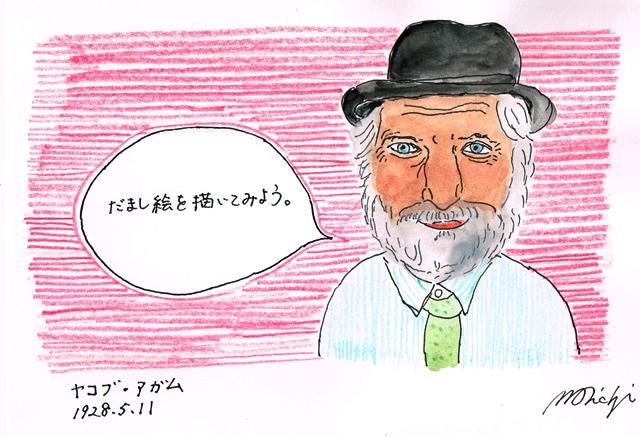 5月11日ヤコブ・アガム