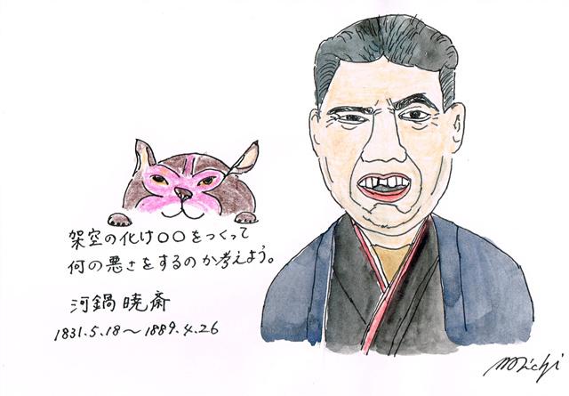 5月18日河鍋暁斎