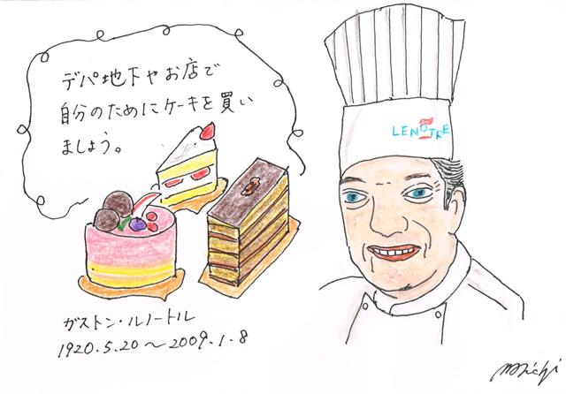 5月20日ガストン・ルノートル