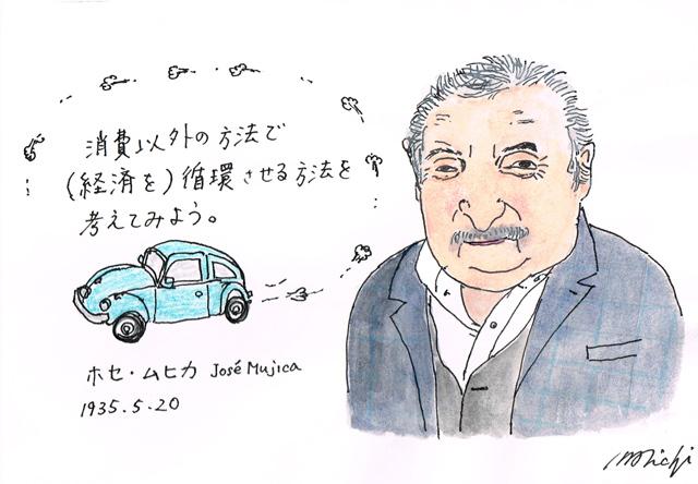 5月20日ホセ・ムヒカ