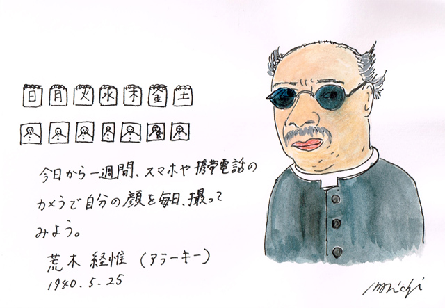 5月25日荒木経惟