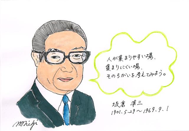5月29日坂倉準三