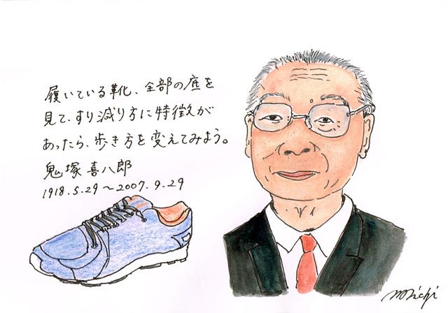5月29日鬼塚喜八郎