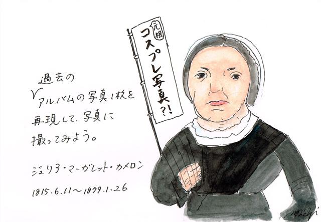 6月11日ジュリア・マーガレット・カメロン