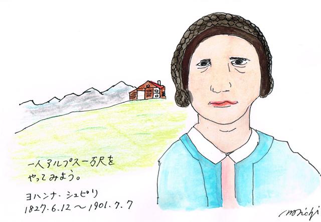 6月12日ヨハンナ・シュピリ