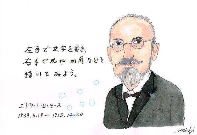 6月18日エドワード・S・モース