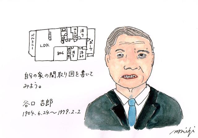 6月24日谷口吉郎